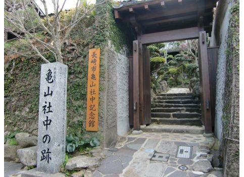 「亀山社中」の画像検索結果