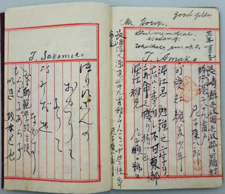 長崎歴史文化博物館蔵「堀江豊次郎 惜別のサイン帳」その2