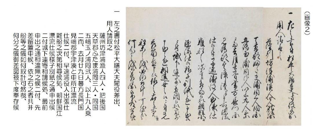日本人の漂流(その2)