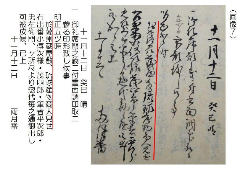 日本人の漂流(その4)